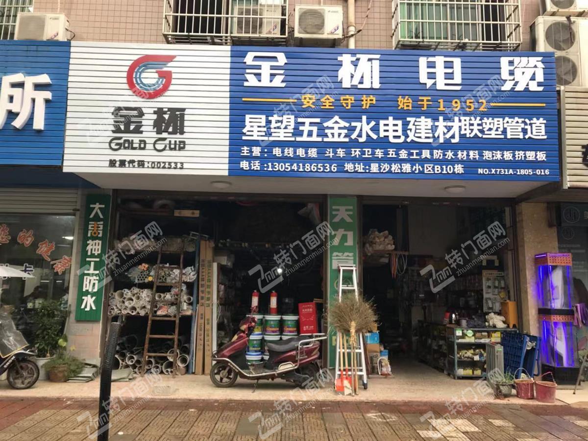 星沙成熟小区90㎡临街五金建材店转让