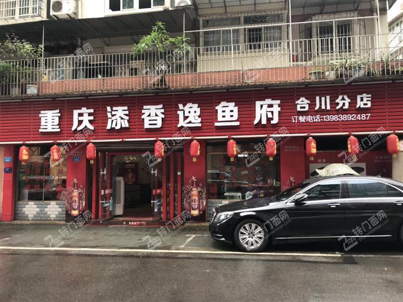 Z合川各大小区环绕大型餐饮酒楼旺铺优价转让