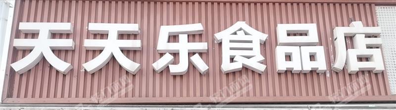 急转农科院81平盈利超市旺铺